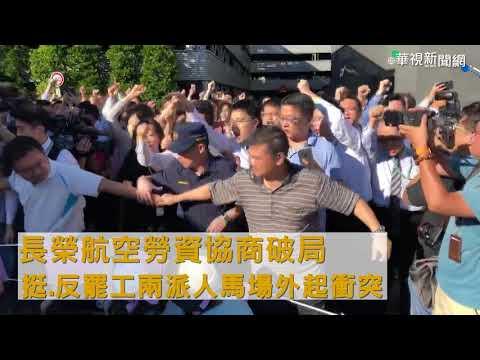 長榮勞資協商破局! 挺.反罷工兩派人馬場外爆衝突