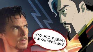 ДОКТОР СТРЭНДЖ - ОТЛИЧИЯ ФИЛЬМА ОТ МУЛЬТФИЛЬМА