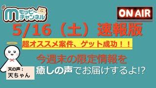 【速報】今週のおすすめベスト5!!ポイントUP盛り沢山!!