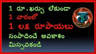 How to earn Rs 1 Lakh in a week without invest ment  telugu tutorial by dsprathaptech
