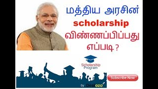 Central Government Digital India Scholarship Program    For Students