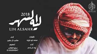تحميل اغاني شيلة ليه السهر   اداء زياد ال زاحم و مشبب ال جفين   طرب و ابداع 2018 MP3