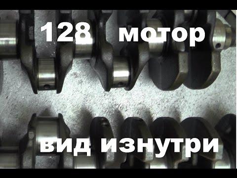 Фото к видео: 128 МОТОР 1,8 л. СУПЕР АВТО (Super Avto)