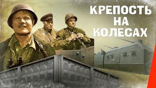 Крепость на колесах (1960) фильм