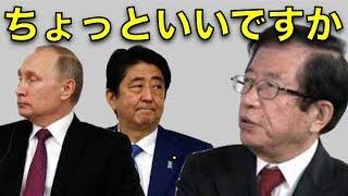 """【武田邦彦】プーチンが日本に放った""""衝撃の一言""""に怒っている方は、この話を聴いて下さい"""