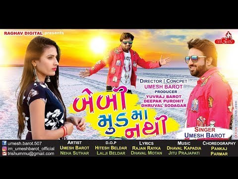 Baby Ne Bournvita Pivdavu | New GUJARATI SUPERHIT SONG 2019 | Raghav Digital | Umesh Barot Mr-Jatt Download