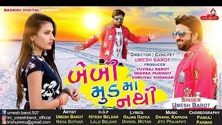 Baby Ne Bournvita Pivdavu | New GUJARATI SUPERHIT SONG 2019 | Raghav Digital | Umesh Barot