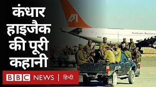 Kandahar (Kandhar) Hijack Case : Indian Airlines IC814 की पूरी कहानी (BBC Hindi)