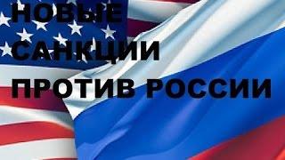 Введут ли новые санкции против России после выборов в США