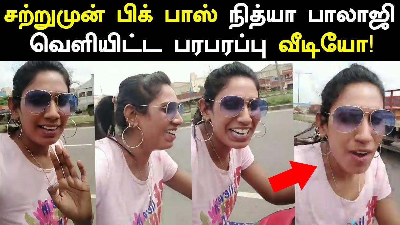 சற்றுமுன் பிக் பாஸ் நித்யா வெளியிட்ட பரபரப்பு வீடியோ! | Bigg Boss Nithyas Viral Video