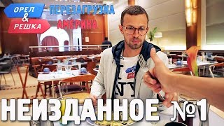 Орёл и Решка. Перезагрузка. АМЕРИКА - Неизданное №1(English subtitles)