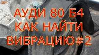 АУДИ 80 Б4 КАК НАЙТИ ВИБРАЦИЮ#2