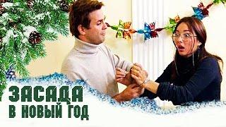 ЗАСАДА В НОВЫЙ ГОД новогодние фильмы Novogodnie Filmi 2016