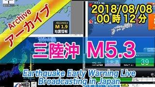 三陸沖(M5.3)2018/08/08 (0時12分)