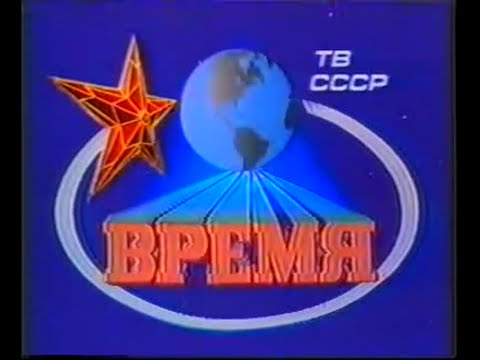 , title : '24 октября 1986 года.Информационная Программа Время.Первая программа ЦТ СССР.'