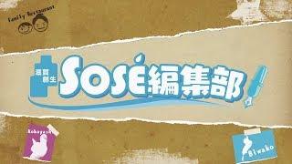 2019年4月25日放送分 SOSE編集部