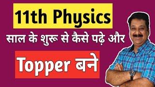 11th Physics, साल के शुरू से कैसे पढ़े और Topper बने , How to become a Topper in Class 11 Physics
