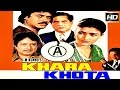 Khara Khota | Hindi Blockbuster Movie l Purnima, Raj Kiran, Sarika | 1981 | HD