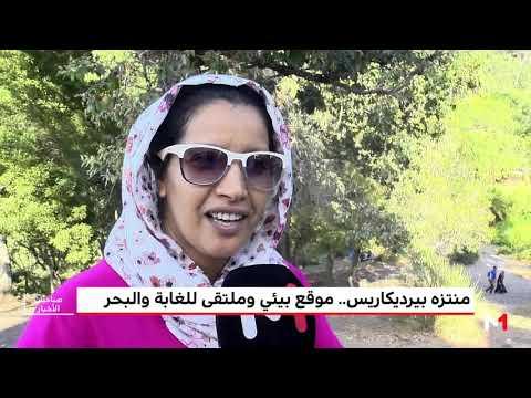 العرب اليوم - شاهد: منتزه