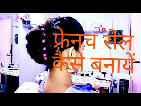 French Roll Hairstylehindi Anni Beauty Bnk