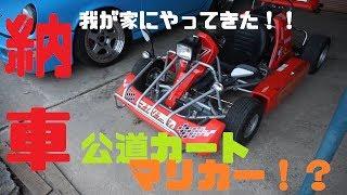 公道カート【通称マリカー?】納車&オンボード映像 Fカート Xカート Public Road Kart [ Mario Kart】