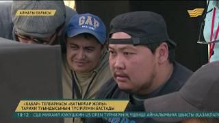 «Хабар» телеарнасы «Батырлар жолы» тарихи туындысының түсірілімін бастады