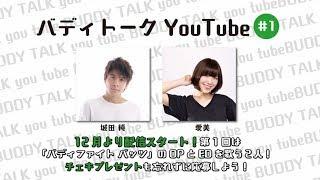 バディトークYouTube#1愛美&城田純