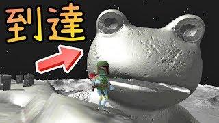 到達巨大雕像頂部+拯救太空貓※神奇青蛙※Amazing Frog