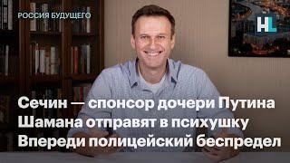 Сечин — спонсор дочери Путина, шамана отправят в психушку, впереди полицейский беспредел