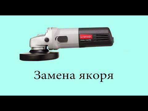 Ремонт УШМ Интерскол 125/900