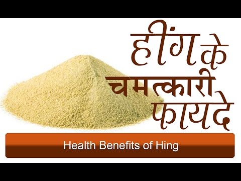 , title : 'हिंग के चमत्कारी फायदे | Health Benefits of Hing for Diabetes & Knee Pain in Hindi'