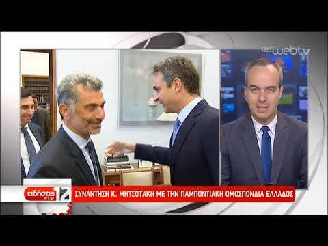 Κ. Μητσοτάκης: Η ΝΔ στέκεται δίπλα στον αγώνα των Ποντίων | 20/4/2019 | ΕΡΤ