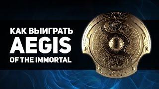 КАК ВЫИГРАТЬ AEGIS OF THE IMMORTAL