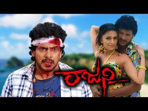 Rajani Kannada Movie Full HD | Upendra, Aarti Chabria, Mukul Dev