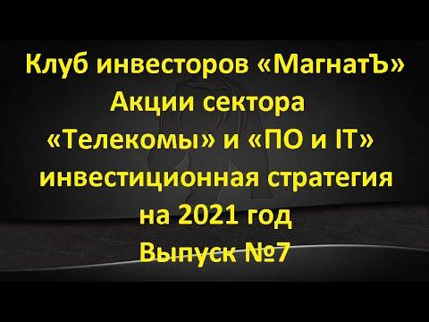 Акции сектора «Телекомы» и «ПО и IT» – инвестиционная стратегия на 2021 год. Выпуск №7