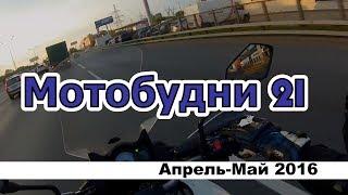 Мотобудни 21