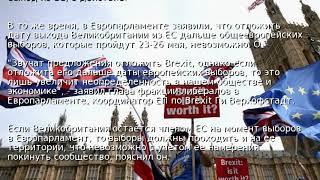 Великобритания готовится отложить Brexit - СМИ