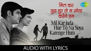 Mil Kar Juda Hue To Na Soya Karenge Haam with lyrics