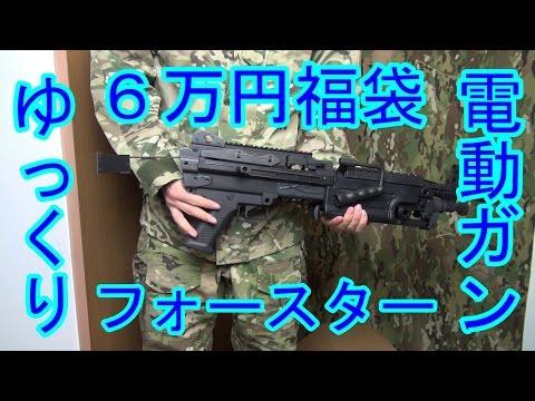 【ゆっくり】電動ガン6万円福袋(フォースター)  開封動画【2016年】