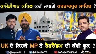 When will Comedian Kapil Sharma go to Kartarpur Sahib ? || To The Point || KP Singh || Jus Punjabi