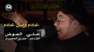 خادم وابن خادم- علي حسين العوض- 1440هـ