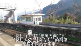 JR湯平駅乗車
