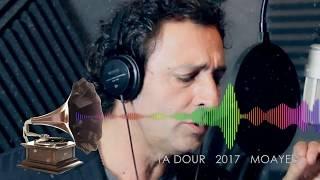 مازيكا Moayed - TA DOUR 2017 ALBUM - BYOMA W LELEH - مؤيد - بيوما وليليه تحميل MP3