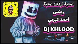 صعبه فركتك صعبه DJ احمد الهرمي ريمكس DJ KHLOOD تحميل MP3