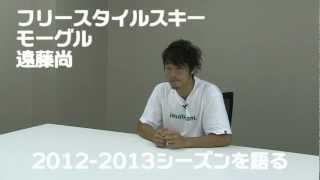 遠藤尚が語る2012-2013シーズン