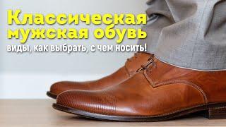 Мужская обувь. Классическая мужская обувь: виды, как выбрать, с чем носить!