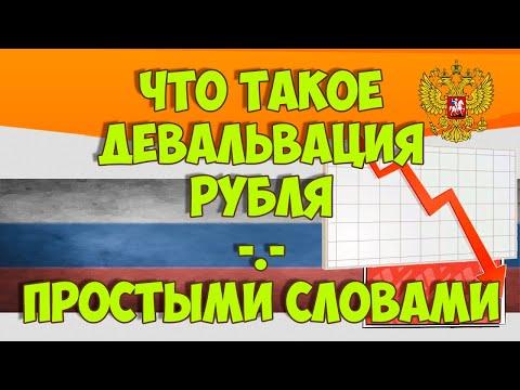 Что такое девальвация рубля простыми словами