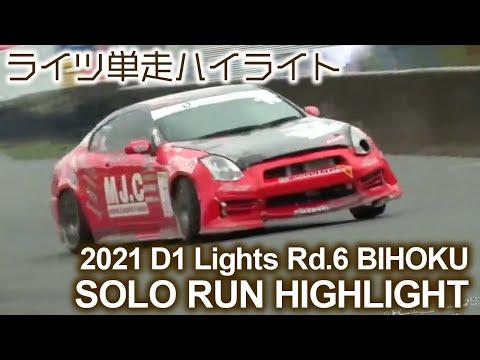 D1 Lights BIHOKU(備北ハイランドサーキット)単走ドリフトのハイライト動画