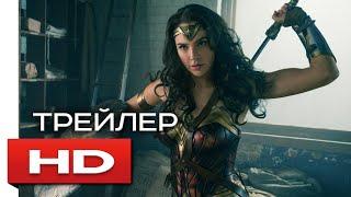 Чудо-женщина / Wonder Woman - HD трейлер на русском - Галь Гадот