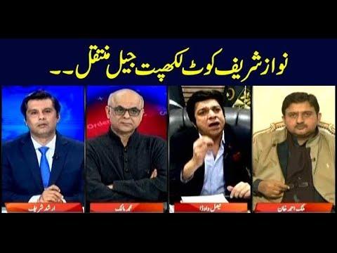 Power Play   Arshad Sharif    ARYNews   7 February 2019